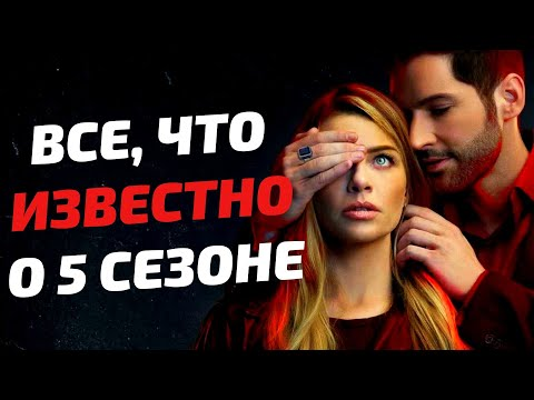 Люцифер 5 сезон дата выхода серий и новости сериала