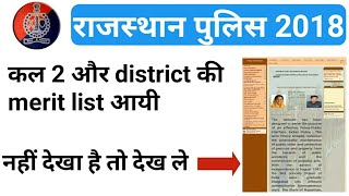 RAJASTHAN POLICE 2018। MERIT LIST UPDATE ।IN HINDI