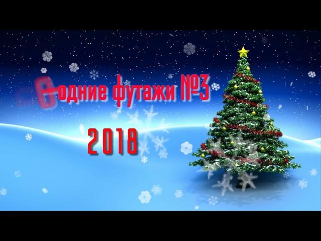 Новогодний фон mp3 скачать бесплатно