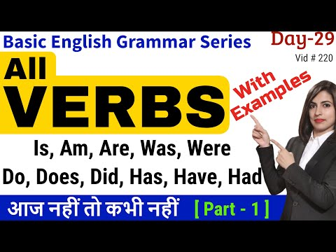 all-helping-verbs-in-english-for-english-grammar,-be-do-have-|-auxiliary-verbs-|-spoken-english-2020
