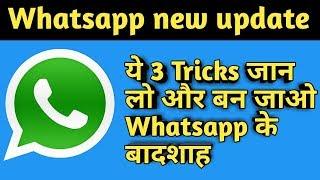 Whatsapp की ये 3 tricks जान लो और बन जाओ whatsapp के बादशाह    new trick 2018