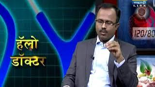 Dr. Aabasaheb Gadade - Hello Doctor - 29 December 2017 - मधुमेहामुळे येणारे अंधत्व आणि आयुर्वेद
