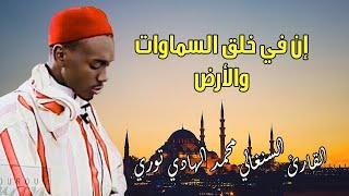 قران كريم القارئ محمد الهادي توري | إن في خلق السموات والأرض