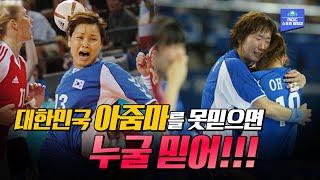 올림픽에만 반짝 인기?? 서러움을 딛고 세계에 보여준 대한민국 아줌마 파워!!! 2004 아테네 올림픽 여자…