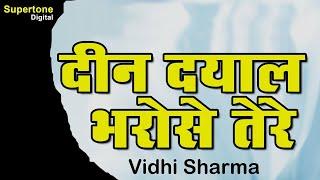 प्रार्थना - दीन दयाल भरोसे तेरे - Radha Soami Shabad   Deen Dayal Bharose Tere   Radha Soami Satsang