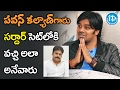 Sudheer About Pawan Kalyan || Talking Movies With iDream