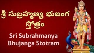 Sri Subrahmanya Bhujanga Stotram with Lyrics || Lord Subrahmanya Swamy Songs || Devotional-Series