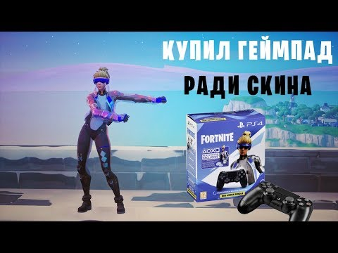 Neo Versa - купил геймпад ради скина Fortnite