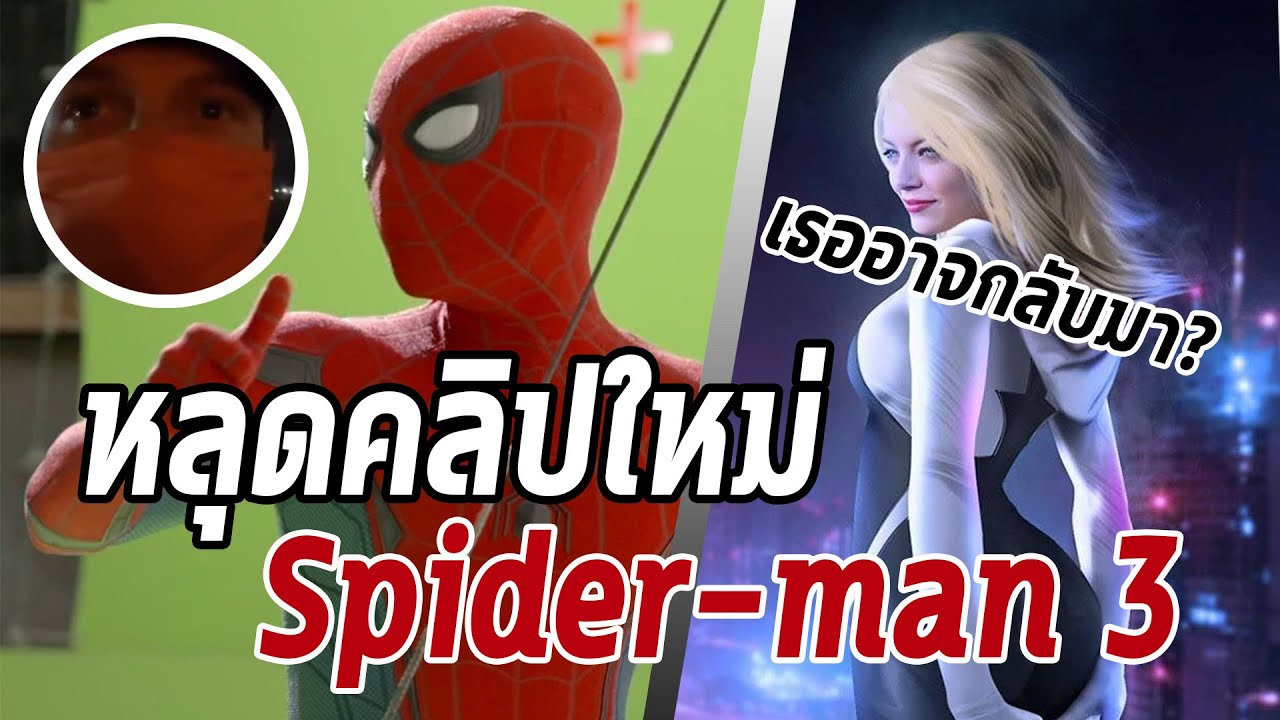 คลิปใหม่จากกองถ่าย Spider-man 3!! หลุดจากปาก Tom Holland - Comic World Daily