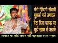 Raj Pareek   superhit Shyam bhajan Tere Jaisa Yaar Kahan   Naresh musical group Delhi