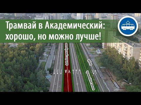 Меняем проект трамвайной линии в Академический район!
