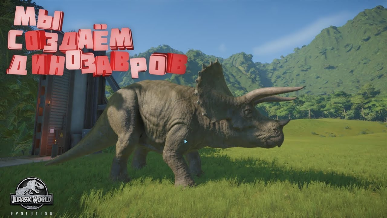 Первые динозавры jurassic world revolution i Прохождение