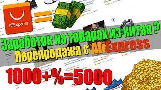 БИЗНЕС с КИТАЕМ на ПЕРЕПРОДАЖЕ | КАК ЗАРАБОТАТЬ ПЕРВЫЕ 100 000 рублей