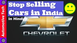 Chevrolet Stop Selling Cars in India | What About Service ? Chevrolet Quits India