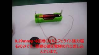電磁石と磁石の反発を利用したおもちゃです。
