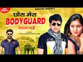 Uttar Kumar : Chora Mera Bodyguard Part 2 | Kavita Joshi | New Haryanvi Film 2020 | Sonotek Film