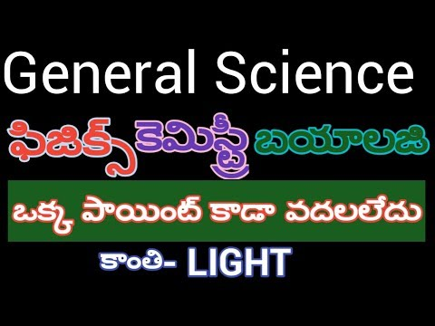 PHYSICS FOR ALL GOVT JOBS.GENERAL AWARENESS TELUGU FOR GOVT JOBS.GENERAL KNOWLEDGE TELUGU