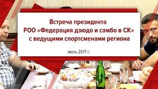 Встреча президента РОО