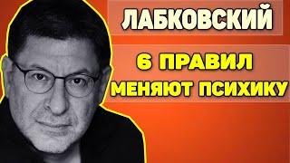 МИХАИЛ ЛАБКОВСКИЙ - КАК ШЕСТЬ ПРАВИЛ ЛАБКОВСКОГО ИЗМЕНЯЮТ ПСИХИКУ