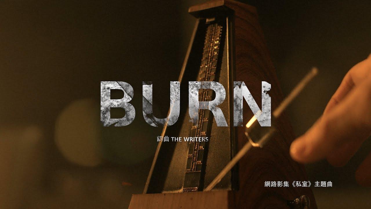 The Writers 寫手 [ BURN ]-網路影集《私室》主題曲