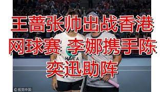 王蔷张帅出战香港网球赛 李娜携手陈奕迅助阵