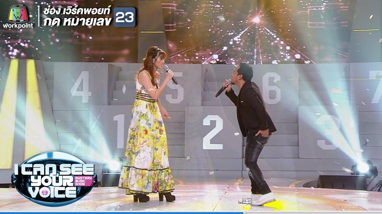 เชือกวิเศษ - หลิน Feat.ลาบานูน  I Can See Your Voice Thailand