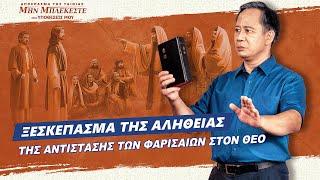 Χριστιανικές Ταινίες  «Μην μπλέκεστε στις υποθέσεις μου» Κλιπ 5 -Ξεσκέπασμα της αλήθειας της αντίστασης των Φαρισαίων στον Θεό