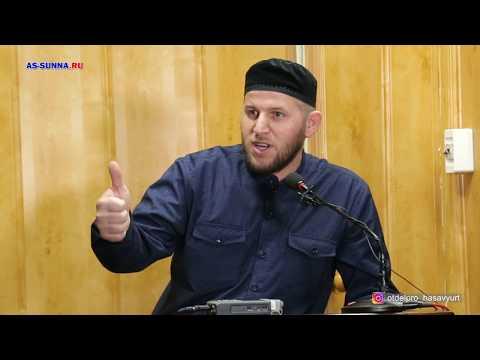 Братство и единство в Исламе. Хамзат Исаев.