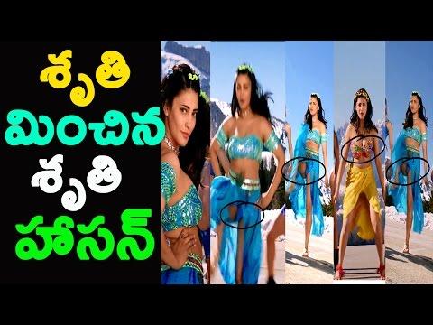 Shruti Haasan Bottom Show in Katamarayudu 'Emo Emo