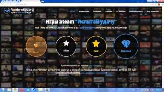 Проверка магазина ключей Steam #1 Дадут ли дорогой ключ?(Выпадет ли мне дорогой ключ в магазине ключей Steam?, 2015-04-21T22:16:31.000Z)