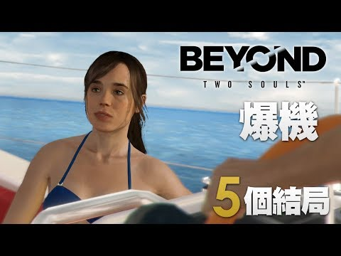 【爆機】5個不同結局《Beyond Two Souls》