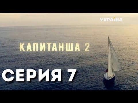 Капитанша-2 (Серия 7)