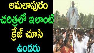 YS JAGAN 200th days Praja Sankalapa Yatra Crazy Fans Ysr Konaseema At Amalapuram | Cinema Politics