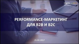 видео B2B и B2C сайт. В чем отличие. Интернет-сервисы,  Россия
