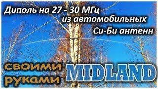 Диполь 27-30 МГц из Си-Би антенн Midland.