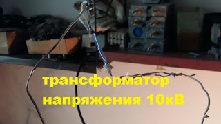 Трансформатор напряжения 10кВ(, 2016-11-28T19:29:37.000Z)