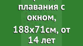 Надувной матрас для плавания с окном, 188х71см, от 14 лет (Intex) обзор 59894