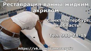 Реставрация ванны жидким акрилом!(Реставрация ванны жидким акрилом. Наша компания производит покрытие ванны жидким акрилом на дому. Специали..., 2015-10-09T12:38:26.000Z)