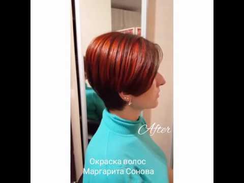 Красные пряди волос. Окраска волос  . Стрижка.Стилист-колорист Маргарита Сонова. Киев