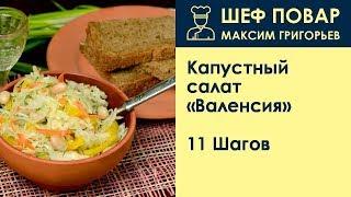 Капустный салат Валенсия . Рецепт от шеф повара Максима Григорьева