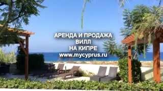 Аренда виллы на Кипре около моря(Мы предложим Вам варианты домов, вилл, квартир для аренды на Кипре, рядом с морем. Лучшие предложения бронир..., 2014-08-28T15:24:29.000Z)