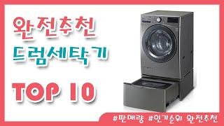 드럼세탁기 추천 1분 정리 판매량 인기상품 TOP10 …