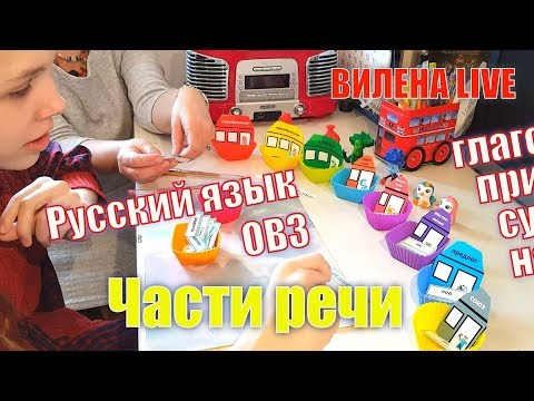 Игра в Части речи! Русский язык. Работа с ОВЗ.