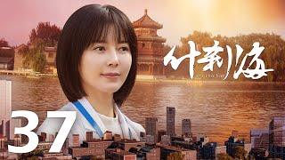 【INDO SUB】Shi Cha Hai ❤ 什刹海 ❤ EP37 Liu Pei Qi, Lian Yi Ming, Cao Cui Fen, Gabrielle Guan