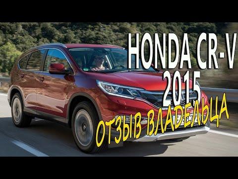 Honda CR V 2015. Честный отзыв владельца. Вся правда.
