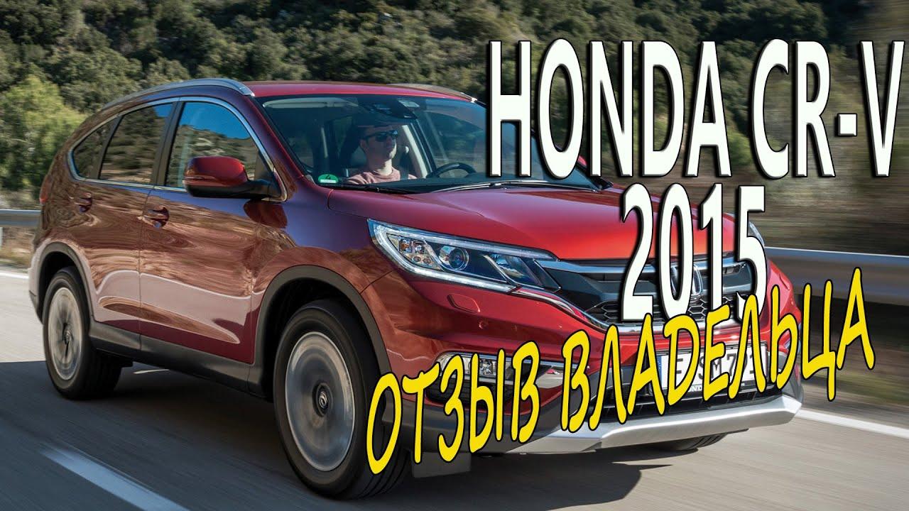 На сайте авто. Ру вы можете купить б/у хонда cr-v в москве и московской области. У нас более 307 предложений именно для вас. Продажа honda.