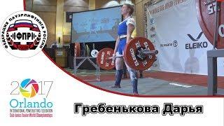 Сборная России на Первенстве мира среди юношей девушек юниоров и юниорок 2017 Гребенькова Дарья вк 6