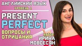 49. Английский: PRESENT PERFECT / Вопросы и Отрицания / Ирина ШИ