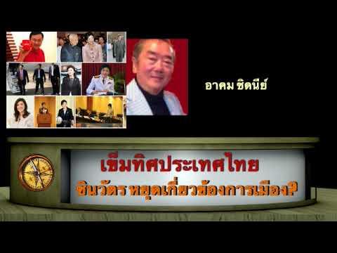 อาคม ซิดนีย์ - เพียงดิน รักไทย ๖ ธ.ค.๖๐ เข็มทิศประเทศไทย ตอน ชินวัตร เลิกยุ่งการเมือง?