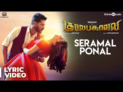 Gulaebaghavali | Seramal Ponal Song with...